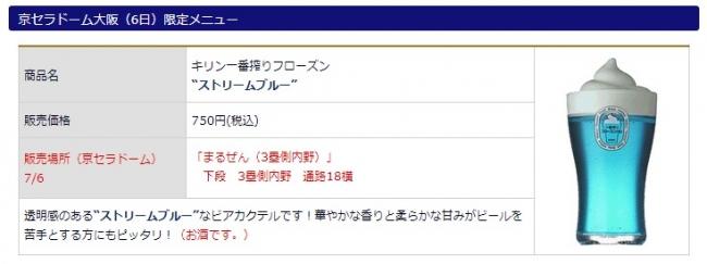 7 5・6「Bs夏の陣2014」限定メニューの販売! オリックス・バファローズ オフィシャルサイト