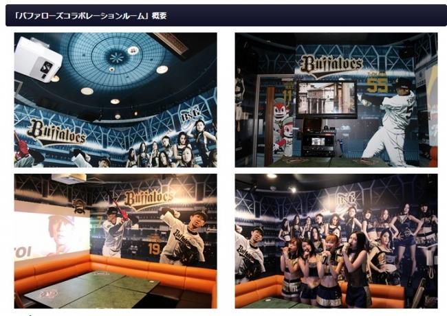 「バファローズコラボレーションルーム」ビッグエコー千日前アムザ店に登場! オリックス・バファローズ オフィシャルサイト