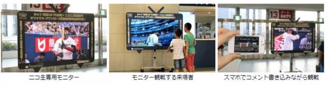 「ニコニコ生放送」専用モニターを設置 オリックス・バファローズ オフィシャルサイト