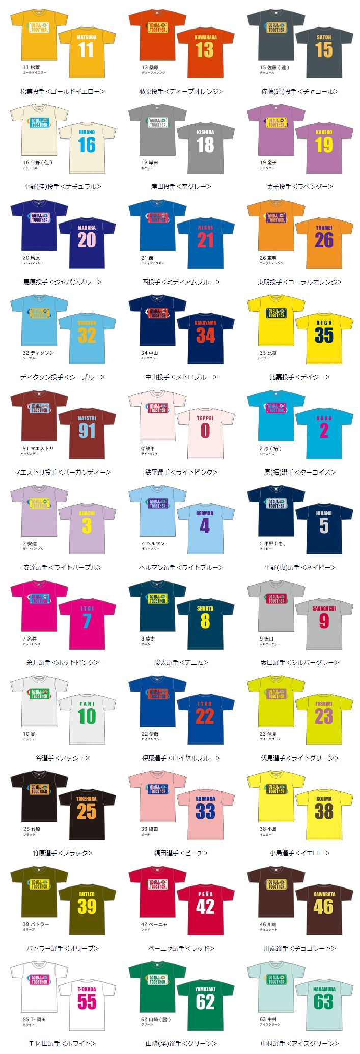 選手会プロデュースデーTシャツ発売! オリックス・バファローズ オフィシャルサイト