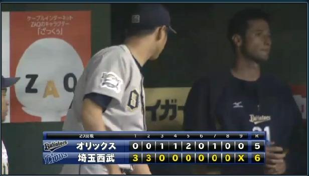 2014年08月31日 埼玉西武 vs オリックス プロ野球速報・ライブ中継 パ・リーグTV