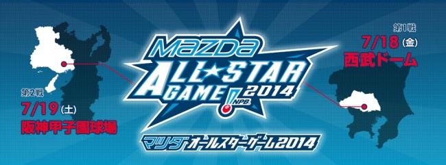 allstar2014_main01.jpg