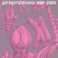 ゆらゆら帝国 1998-2004