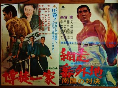 昭和映画ポスター