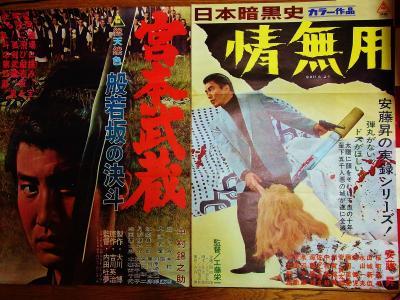 昭和 映画ポスター