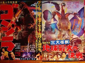 怪獣映画ポスター