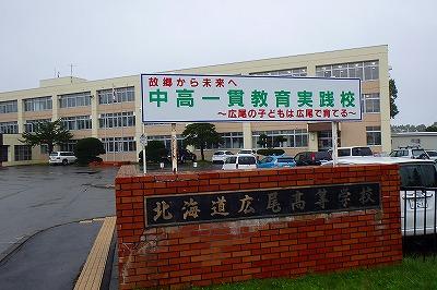 広尾高等学校