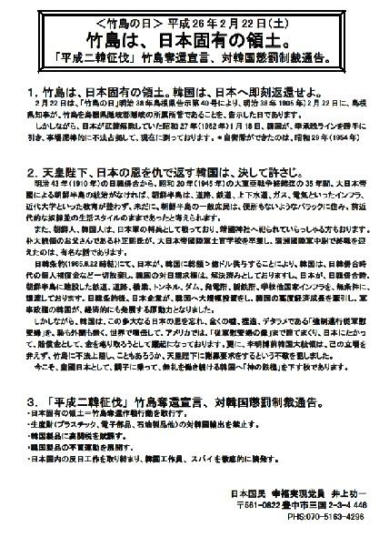 <竹島の日> 平成26年2月22日(土)竹島は、日本固有の領土。「平成二韓征伐」竹島奪還宣言、対韓国懲罰制裁通告。