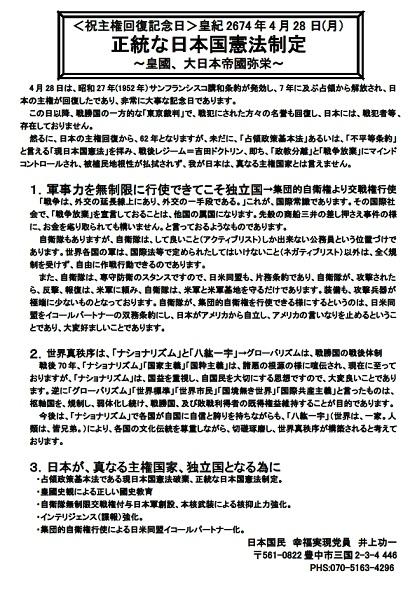 <祝主権回復記念日>皇紀2674年4月28 日(月)正統な日本国憲法制定~皇國、大日本帝國弥栄~