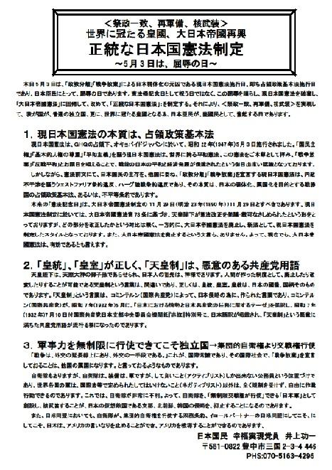 <祭政一致、再軍備、核武装>世界に冠たる皇國、大日本帝國再興正統な日本国憲法制定~5月3日は、屈辱の日~