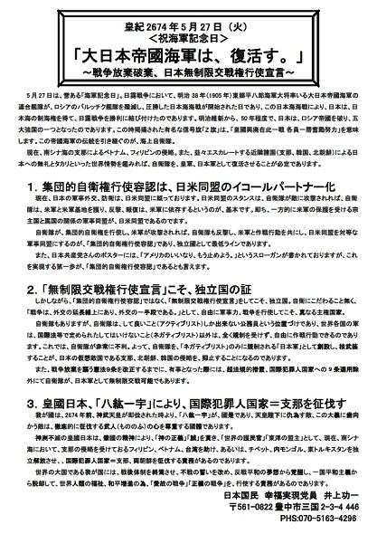 皇紀2674年5月27日(火)<祝海軍記念日>「大日本帝國海軍は、復活す。」~戦争放棄破棄、日本無制限交戦権行使宣言~
