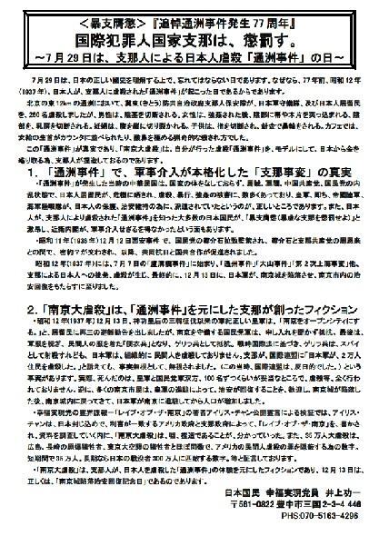 <暴支膺懲>『追悼通洲事件発生77周年』国際犯罪人国家支那は、懲罰す。~7月29日は、支那人による日本人虐殺「通洲事件」の日~