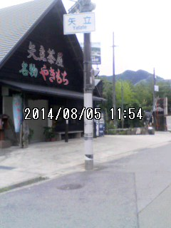 140805_1154~001