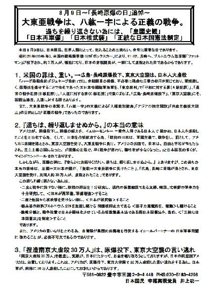 8月9日~「長崎原爆の日」追悼~大東亜戦争は、八紘一宇による正義の戦争。過ちを繰り返さない為には、「皇國史観」「日本再軍備」「日本核武装」「正統な日本国憲法制定」