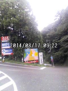 140817_0922~001