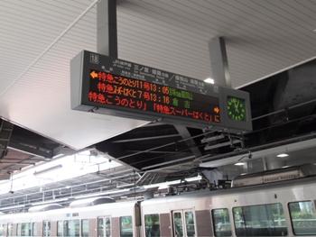 P3294284福知山へ