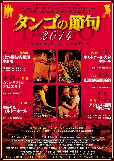 tango2014_flyerA 3535
