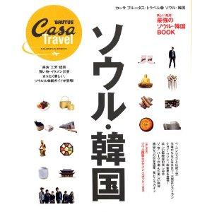 Casa BRUTUS Travel 2 ソウル・韓国