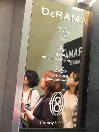 ドラマエレベーター