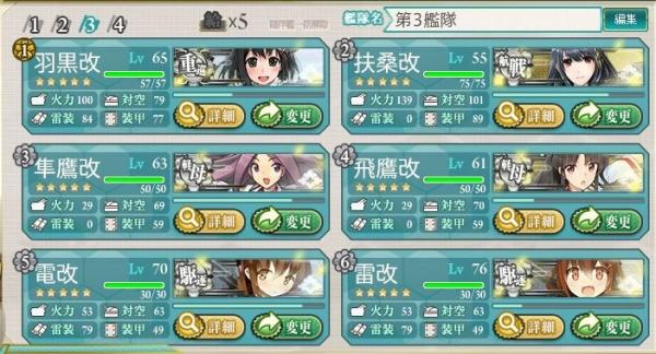 E-6突破時第三艦隊