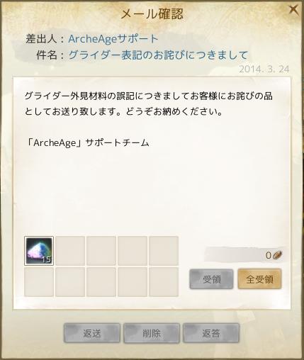 archeage 2014-03-24 22-17-57-726