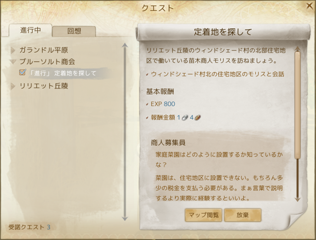 archeage 2014-05-21-1