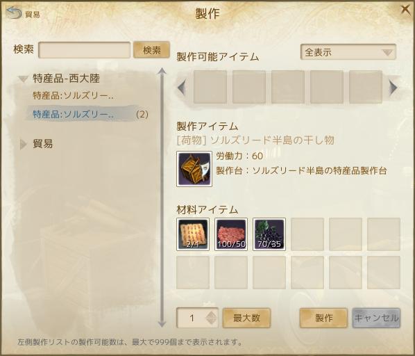 archeage 2014-05-21-5