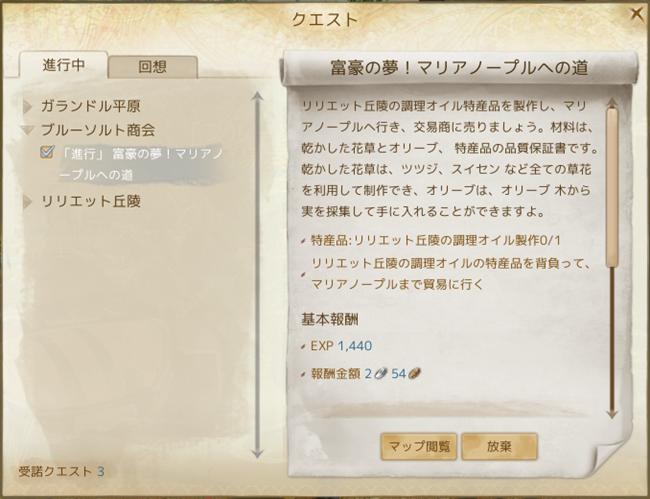archeage 2014-05-23-1