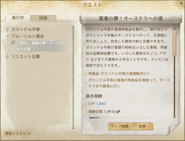 archeage 2014-05-23-7