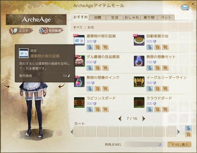 archeage 2014-05-26-1