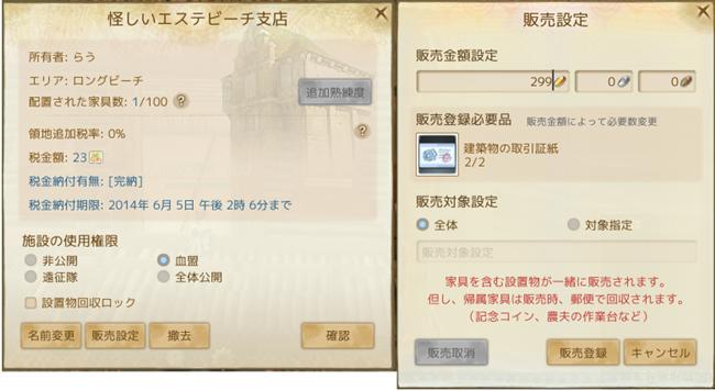 archeage 2014-05-26-2