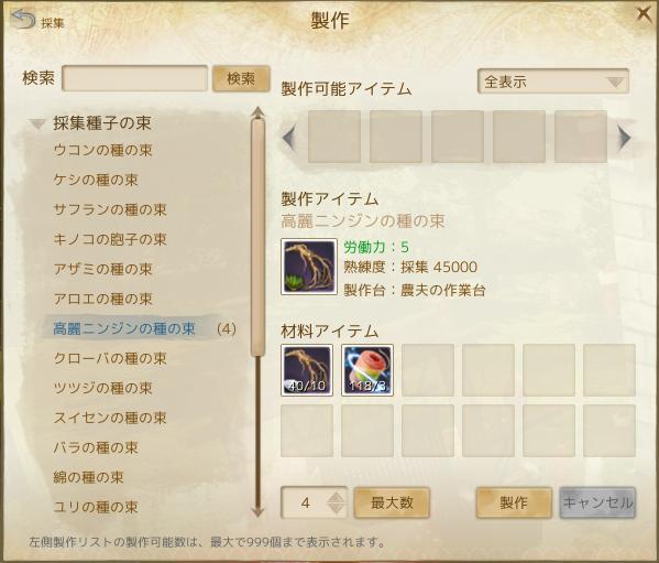archeage 2014-05-27-3