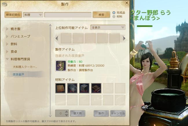 archeage 2014-7-4-4