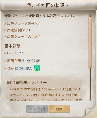archeage 2014-07-cook-5