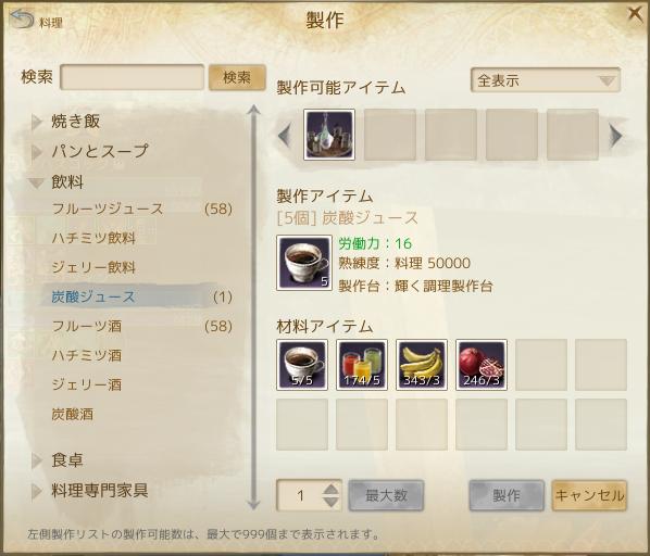 archeage 2014-07-cook-6