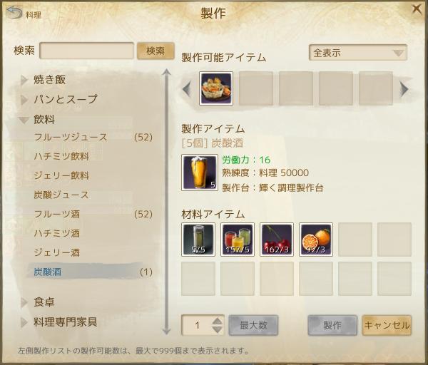 archeage 2014-07-cook-7