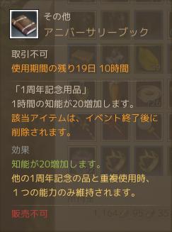 archeage 2014-07-31-9