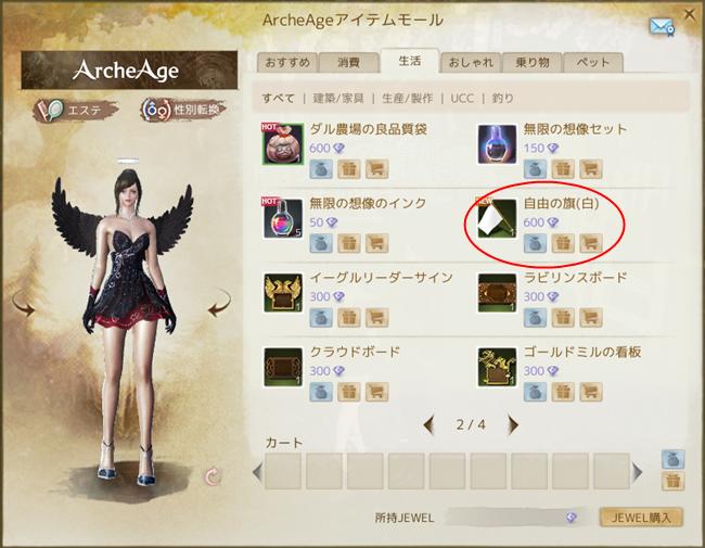 archeage 2014-8-15-5