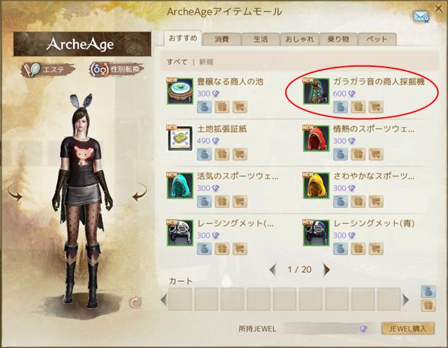 archeage 2014-8-19-1