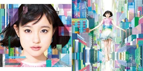 【武藤彩未】 BARKS見出しうめぇーなwww 4/23デビューアルバム「永遠と瞬間」のジャケット写真とトレイラー映像が公開されたぞ!