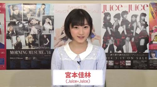【ハロ!ステ#59】 MC:宮本佳林 かりんちゃんキテタ━(゚∀゚)━━━━━━! きゃわわwwwwwww