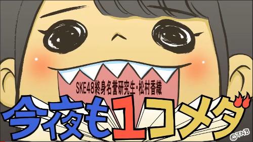 【AKB48G研究生会会長 松村香織】 「えんくらよ永遠に。」 世界よ。これが日本だぁぁぁああぁあwwww正直新しいわwwwww