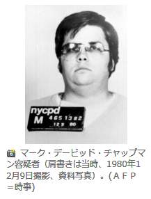 ジョンレノン殺人犯