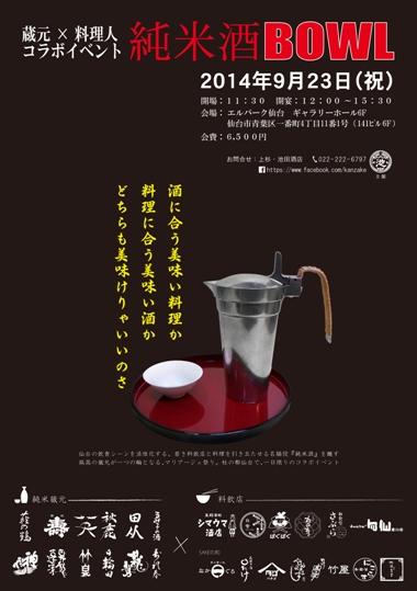 純米酒BOWLポスター