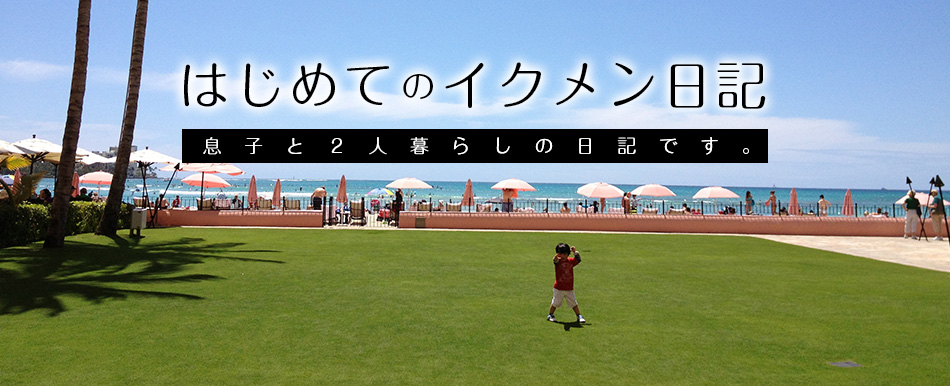 はじめてのイクメン日記