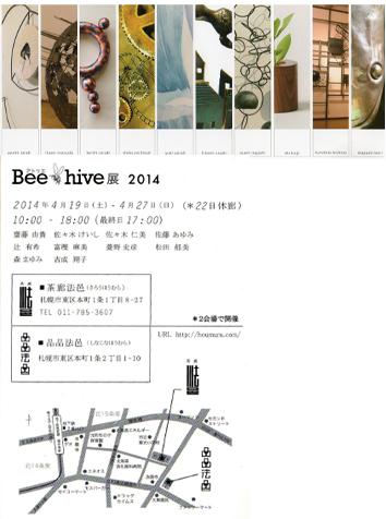 アトリエBeehive2014DM