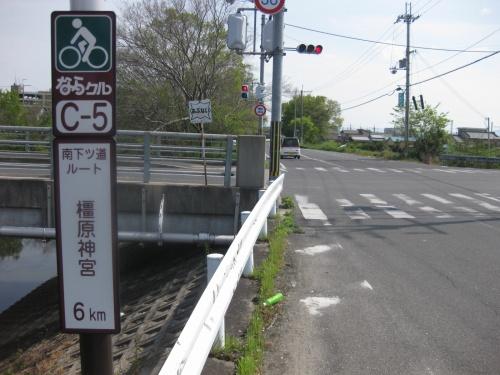 自転車の あさひ 自転車 京都市 : 橿原神宮まで6kmの看板。ここも ...