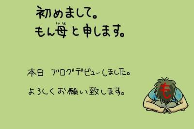 kaki_m_挨拶_convert_20140615022357