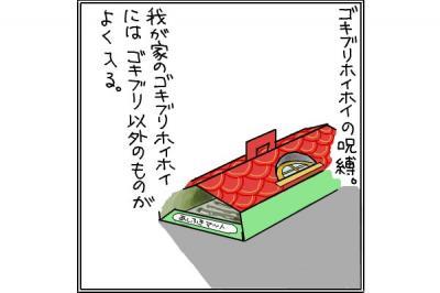 kaki_m_ゴキ1_convert_20140630231040