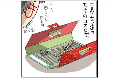 kaki_m_ゴキ2_convert_20140630231111